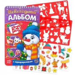 Новогодний альбом Снеговичок